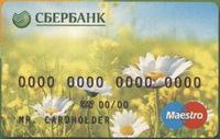 Скидки для держателей карт Сбербанк-Маэстро «Социальная»