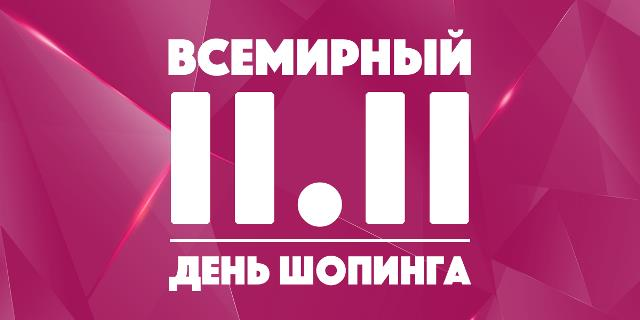грандиозная распродажа - «Всемирный день шопинга 11.11»