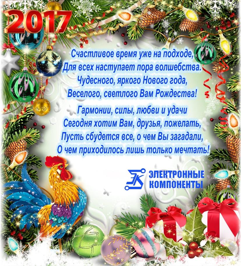 """Компания   """"Электронные  Компоненты"""",  поздравляет  Вас с Новым Годом!"""