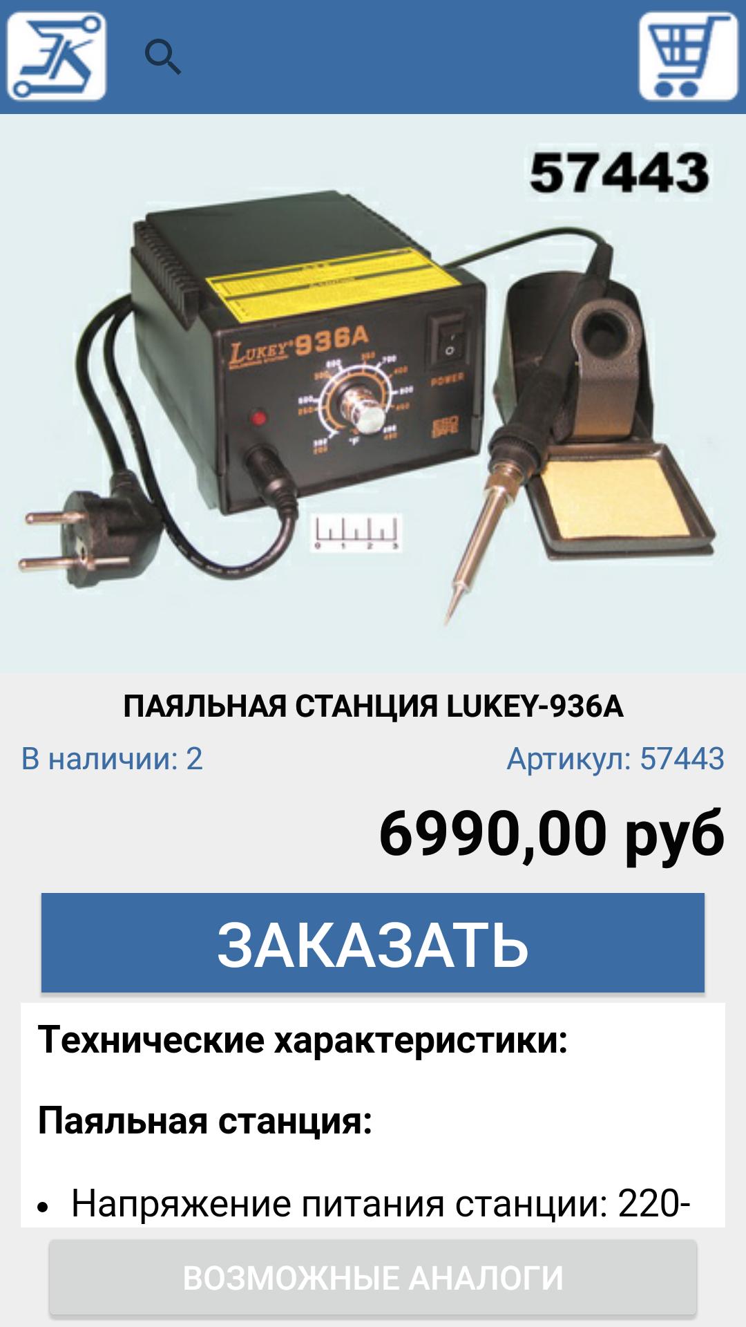 """Мобильное приложение """"Электронные Компоненты"""""""